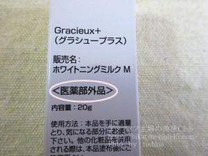 グラシュー6