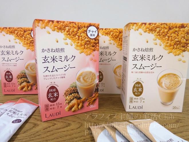 玄米スムージー1