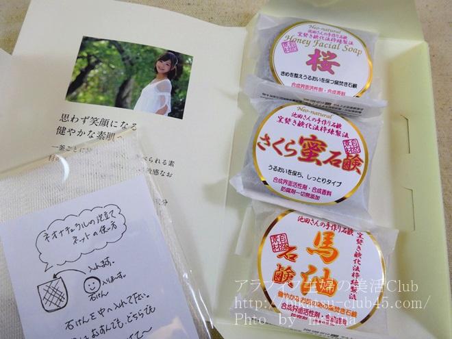 池田さん石鹸1