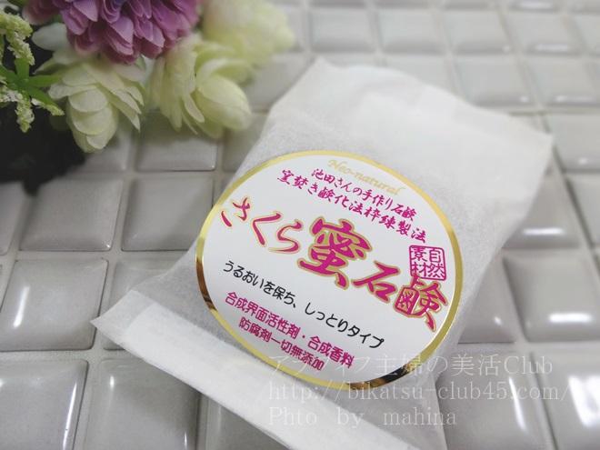 さくら蜜石鹸1